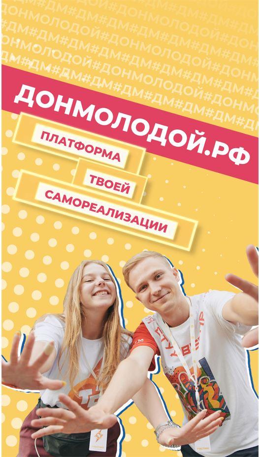 Проект #ДОНМОЛОДОЙ